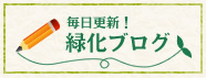 毎日更新!緑化ブログ